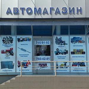 Автомагазины Шахт