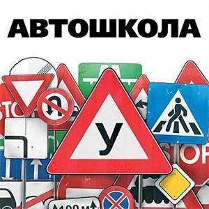 Автошколы Шахт