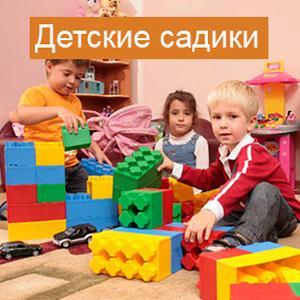 Детские сады Шахт