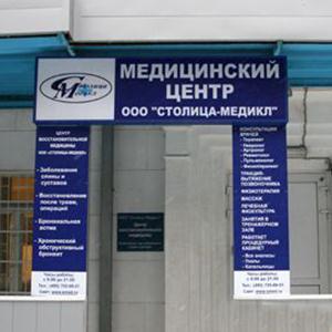 Медицинские центры Шахт
