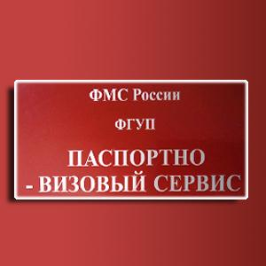 Паспортно-визовые службы Шахт