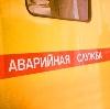 Аварийные службы в Шахтах