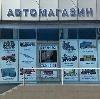 Автомагазины в Шахтах