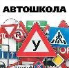 Автошколы в Шахтах