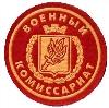 Военкоматы, комиссариаты в Шахтах