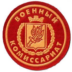 Военкоматы, комиссариаты Шахт
